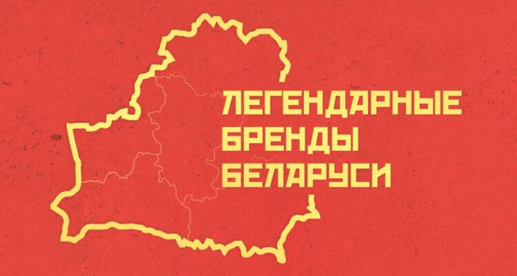 """""""Комсомолка"""" определила легендарные бренды Беларуси"""