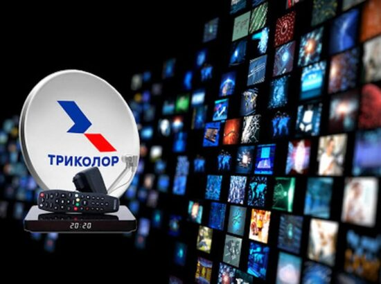 Оплата триколор ТВ в Минске