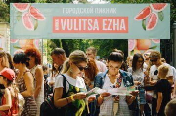 Фестиваль Вулица Ежа в 2021 году пройдет 3 раза