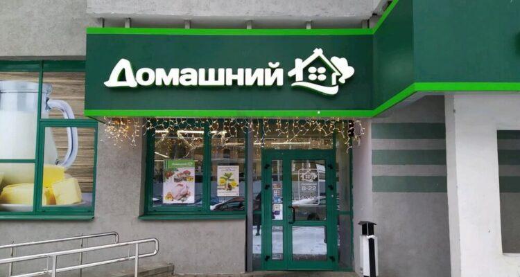 Закрылись магазины сети Домашний