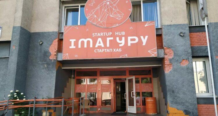Закрылся стартап-хаб Imaguru