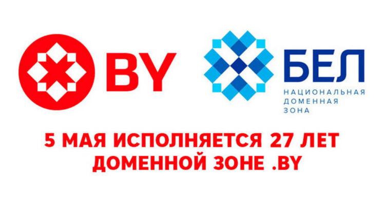 27 лет белорусской доменной зоне BY